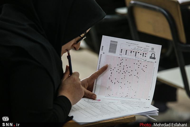 مهلت ثبت نام آزمون کارشناسی ارشد وزارت بهداشت فردا، 10 اسفند سرانجام می یابد
