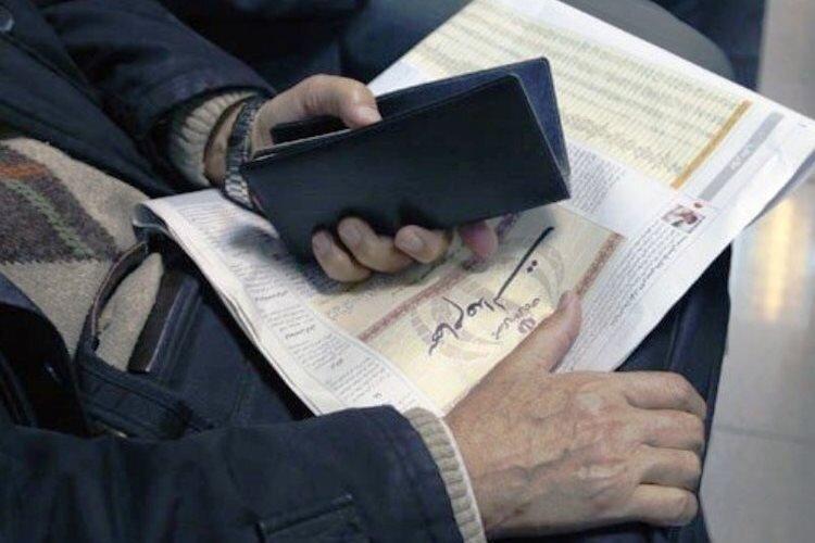 فروش سهام عدالت به بانک ها نیازمند چه مدارکی است؟