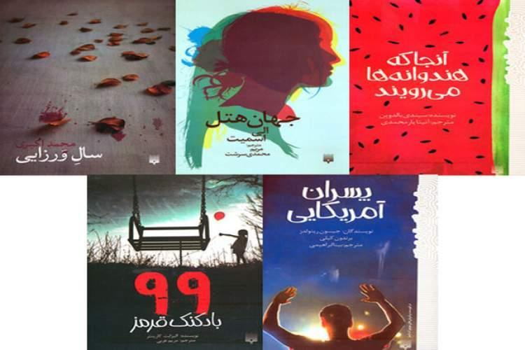 انتشار چند رمان جدید