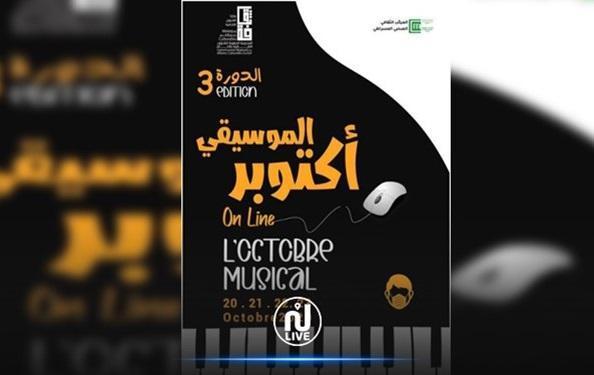 کرونا، برگزاری اکتبر موسیقی را هم مجازی کرد