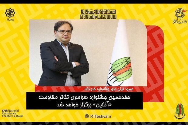 برگزاری آنلاین جشنواره تئاتر مقاومت