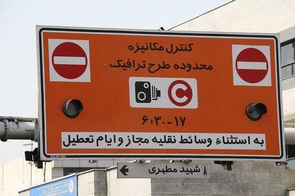 زمان اجرای طرح ترافیک تهران تغییر می نماید؟