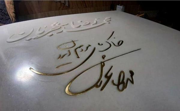 (تصویر) سنگ مزار استاد شجریان نصب شد