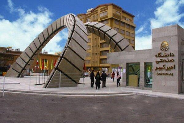 صندوق پژوهش و فناوری دانشگاه امیرکبیر افتتاح شد