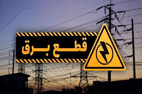 زمانبندی قطع برق در مناطق مختلف پایتخت از ساعت 8 تا 10