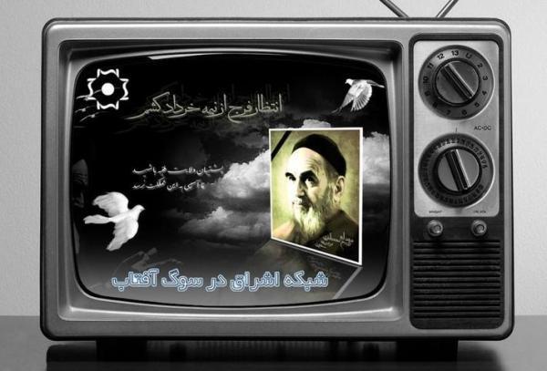 برنامه های صدا و سیمای مرکز زنجان بمناسبت اعلام شد